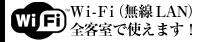 Wi-Fi(無線LAN)全客室で使えます!